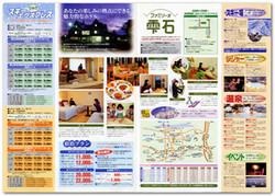 JR 観光パンフレット