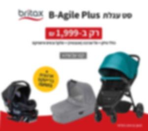 b-agile_outlet.jpg