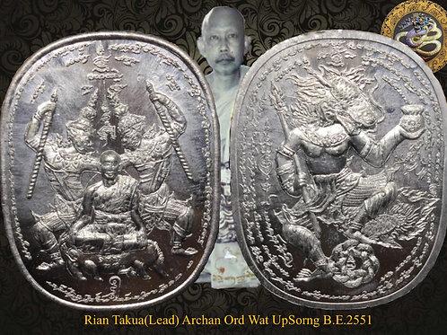 Rian Archan Ord Wat Mu(Upsakorns) B.E.2551