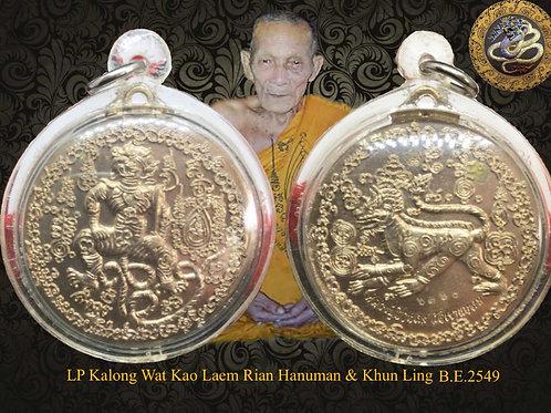 Luang Pu Kalong Rian Hanuman & Khun Ling B.E.2549