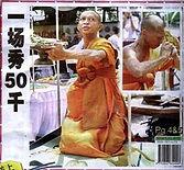 Archan LuangNui Wat Kohong