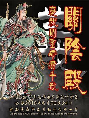 关隂殿'scelebration of 8th levelof hell god(Er Ye Bo)& Guan Sheng Di Jun Birthday
