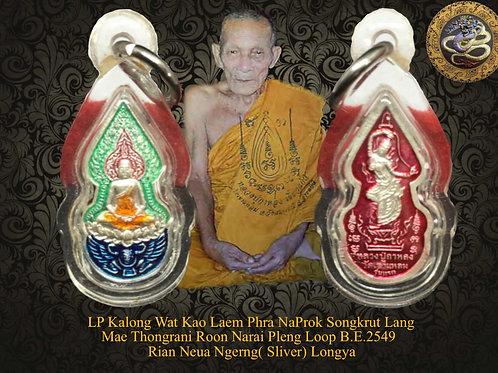 Luang Pu Kalong Nuea Ngerng(Sliver)Longya Rian Phra Naprok Songkrut B.E.2549