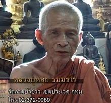 Luang Phor Lui Wat Rachyota(Lineage of Luang Pu Thong)