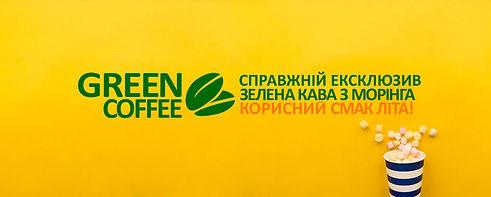 greencoffee_POS_1.jpg