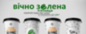 greencoffee_POS.jpg