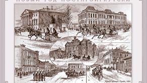 Воздух  - 1887, или Новый год  по-староиркутски