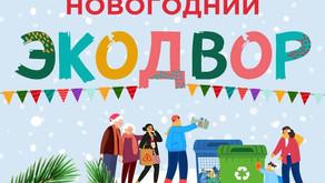 Экология праздника