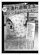 051-061震災.jpg