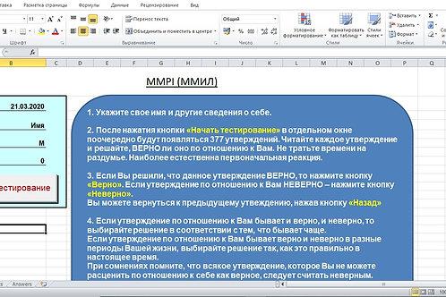 Опросник MMPI (ММИЛ) компьютерная программа