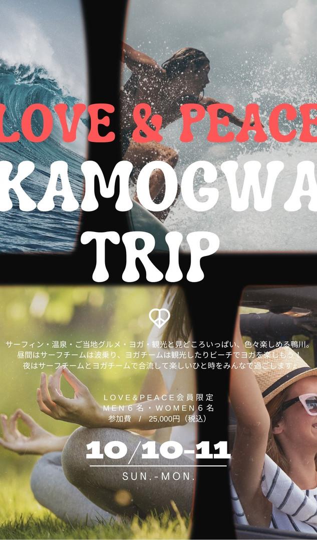 LOVE&PEACE 鴨川トリップ
