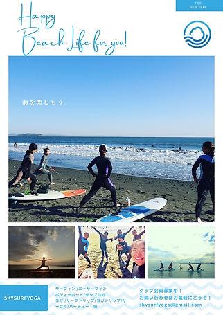 もっと海を楽しもう。 (1).jpg