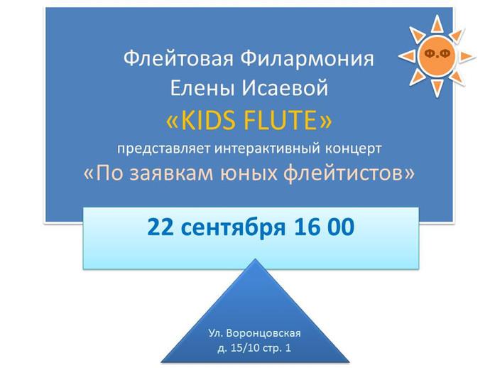 """Флейтовая филармония """"KIDS FLUTE"""" 22 сентября 2019 г."""