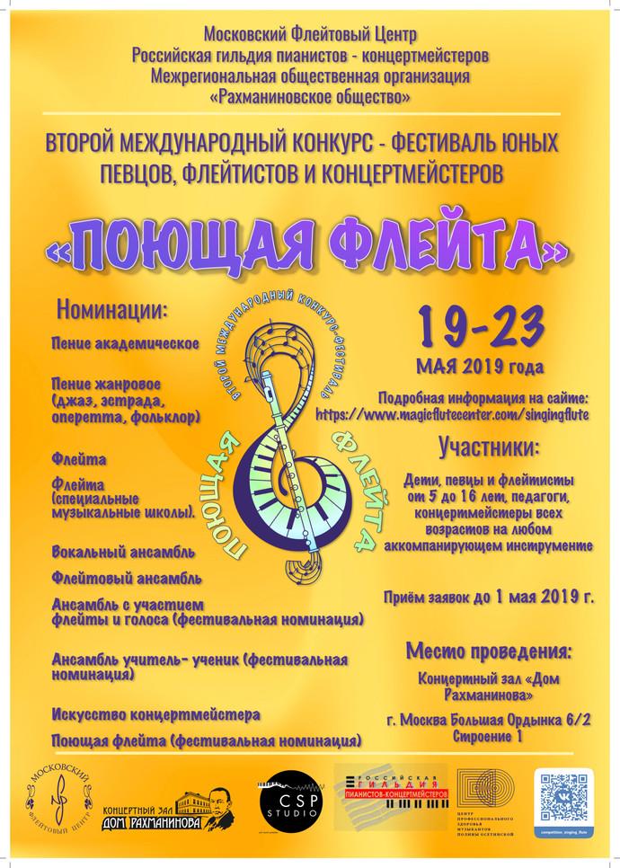 """Конкурс-фестиваль """"Поющая флейта"""" 19-23 мая 2019 г."""