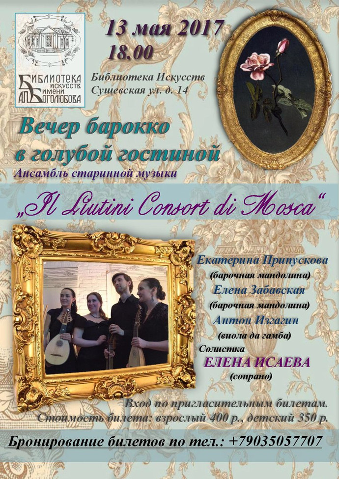 "Концерт ансамбля ""Il Liutini Consort di Mosca"" в Москве 13 мая"