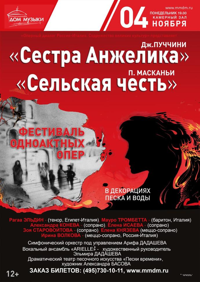 Фестиваль одноактных опер 4.11.19 г.