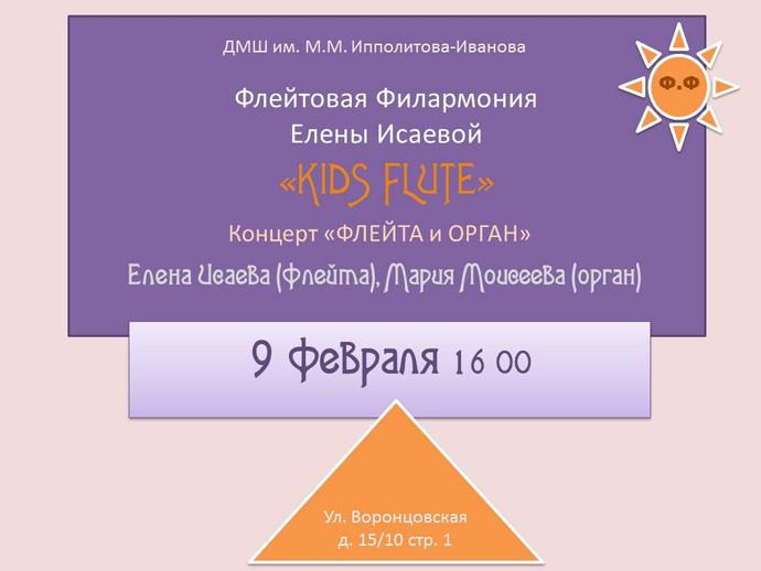"""Флейтовая Филармония """"Kids flute"""" 09.02.2020 г. Концерт """"Флейта и Орган"""""""
