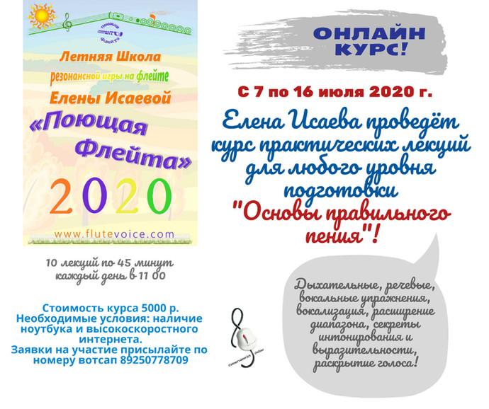 """Онлайн курс """"Основы правильного пения"""" с 7 по 16 июля 2020 г."""