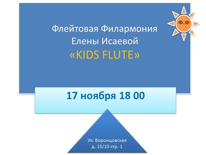 """17 ноября """"Флейтовая филармония"""" Флейта и Арфа"""
