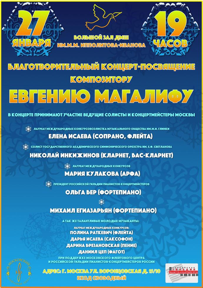 Концерт музыки Евгения Магалифа