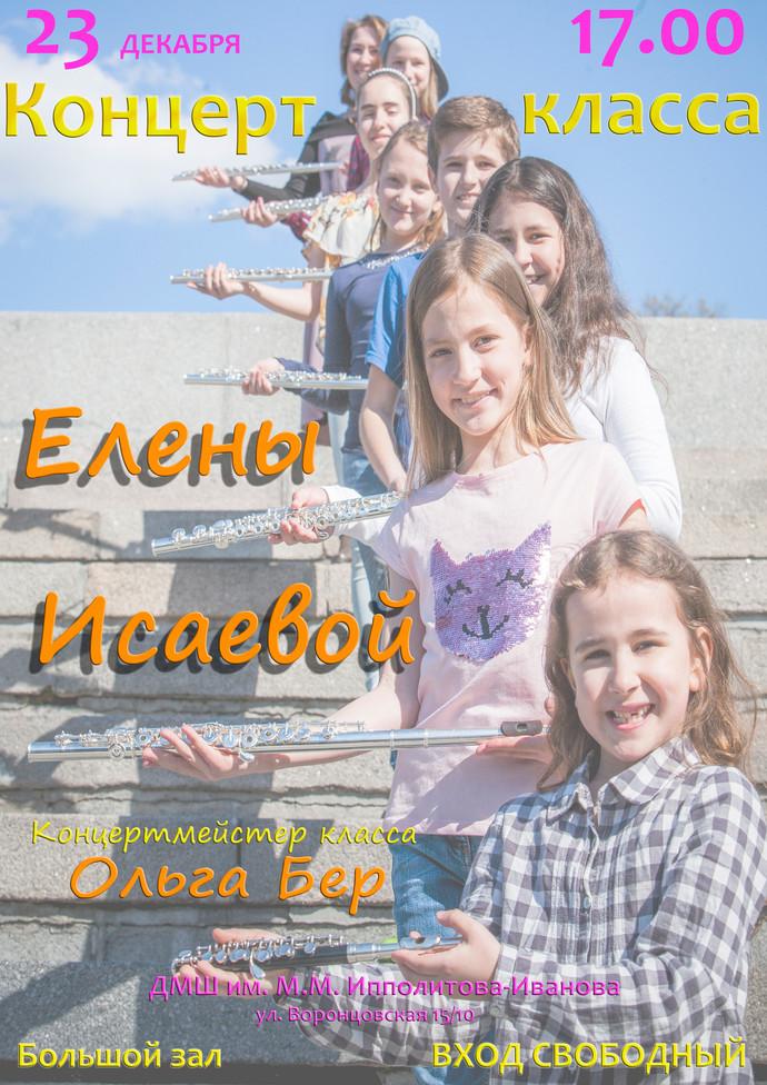 23 декабря Концерт класса Елены Исаевой