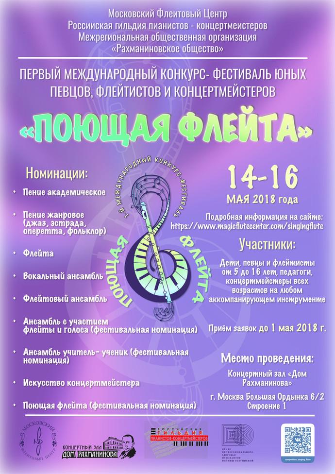 """Конкурс-фестиваль """"Поющая флейта"""" 14-16 мая 2018 г."""