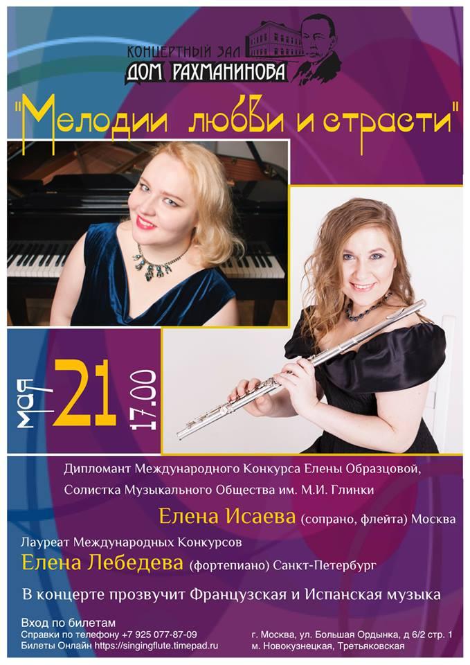 """Концерт """"Мелодии любви и страсти"""" в Москве 21 мая"""