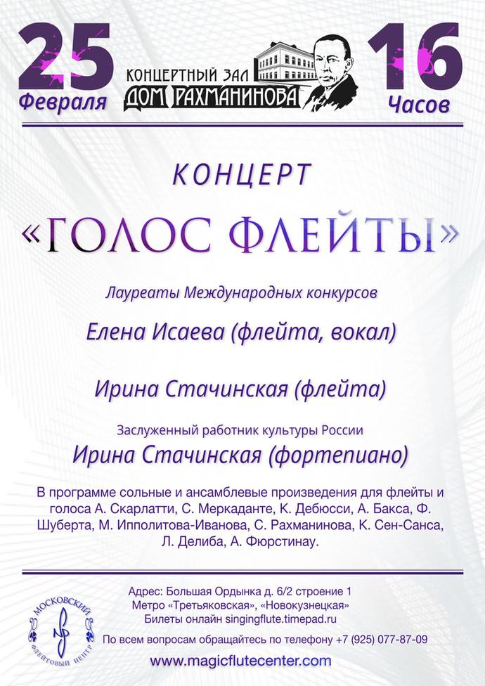 "Концерт ""ГОЛОС ФЛЕЙТЫ"""
