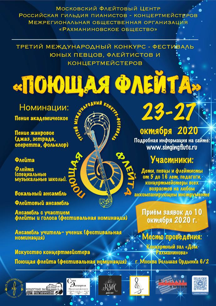 """Конкурс-фестиваль """"Поющая флейта"""" 23-27 октября 2020 г. ОЧНО!!!"""
