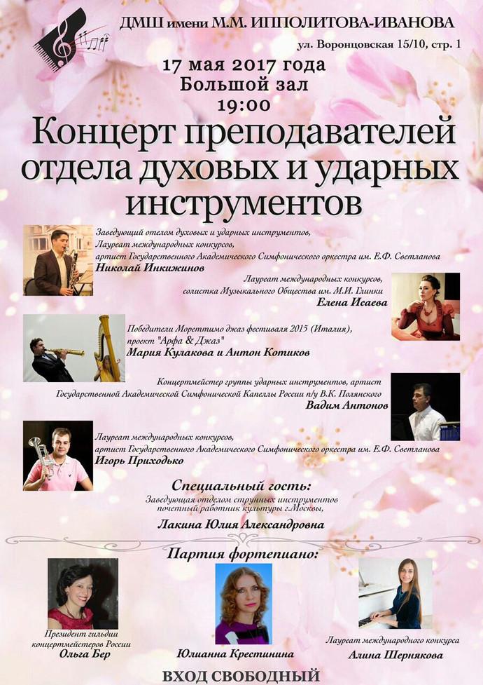 Концерт преподавателей духового отдела 17 мая!