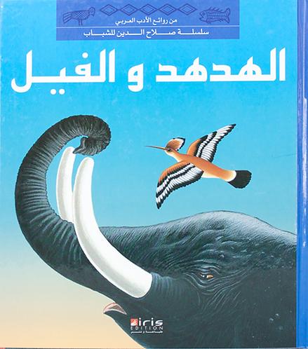 l'éléphant et la huppe
