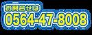 0564478008