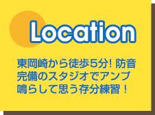 東岡崎駅から徒歩5分