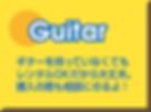 ギターレンタルOK!