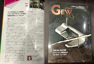 GEW万振りゴルフ部.png