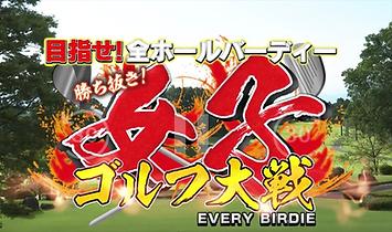 女子ゴルフ大戦02.png