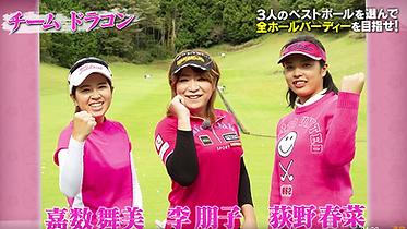 女子ゴルフ大戦01.png