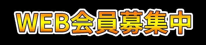 WEB会員募集文字.png