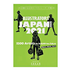 【掲載】 活躍する日本のイラストレーター年鑑 (シュガー)