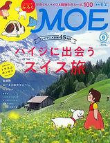 月刊MOE表紙DATA.jpg