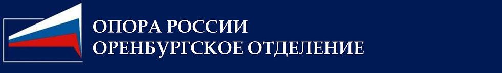 Опора России Оренбург