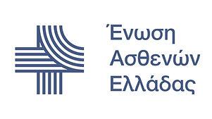 logo ενωση ασθενων ελλαδας αντίγραφο 2.