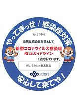 007 感染防止ステッカー(新大阪北).jpg