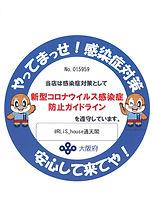 006 感染防止ステッカー(通天閣).jpg
