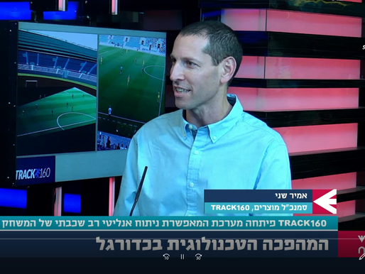 Track160 Featured On The Israeli Sports Channel
