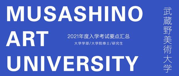 ARTVIEW独家汇总 | 武藏野美术大学2021年度考学要点汇总