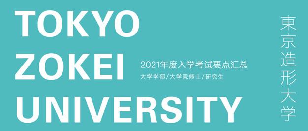 ARTVIEW独家汇总 | 东京造型大学2021年度考学要点汇总
