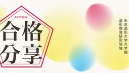 ARTVIEW合格分享 | 东京造形大学造形教育学科大学院
