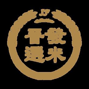 晉發logo.png