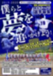 takamatsuboys2019_2.jpg